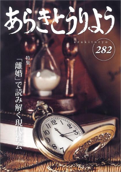 あらきとうりょう 278号 (2021年02月発行)