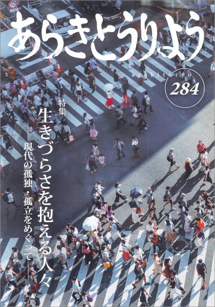 あらきとうりょう 284号 (2020年08月発行)