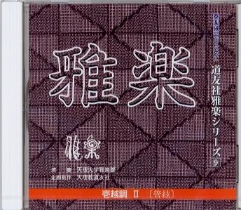 CD 道友社雅楽シリーズ 9 壱越調2