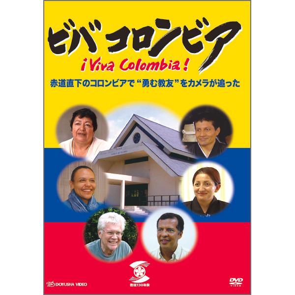 DVD ビバ コロンビア