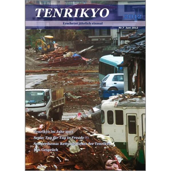 天理教ドイツ語年刊 2012 (ドイツ語)