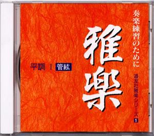 CD雅楽 平調Ⅰ