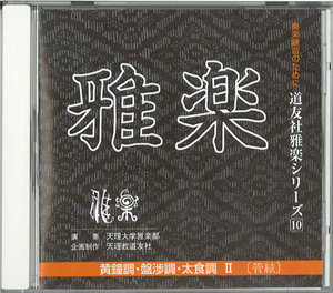 CD 道友社雅楽シリーズ 10 黄鐘調・盤渉調・太食調 2