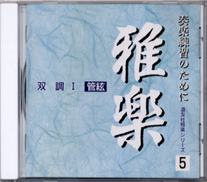 CD雅楽 双調Ⅰ
