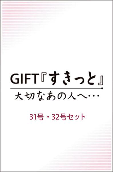 GIFTすきっと31-32号