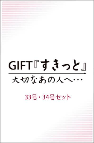 GIFTすきっと33-34号