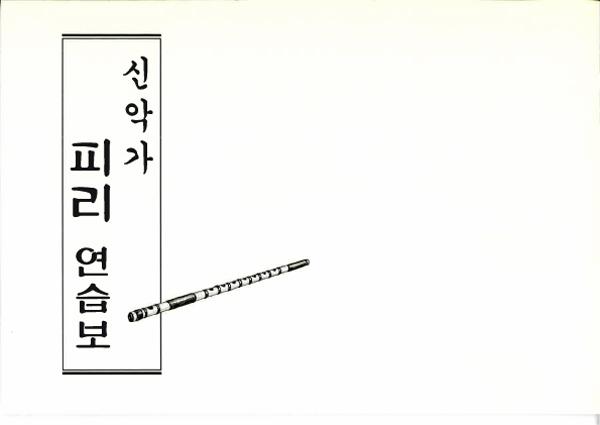 みかぐらうた 笛練習譜 (韓国語)