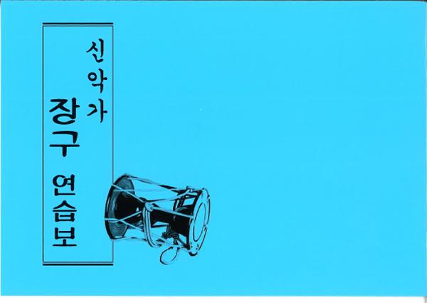 みかぐらうた 小鼓練習譜 (韓国語)