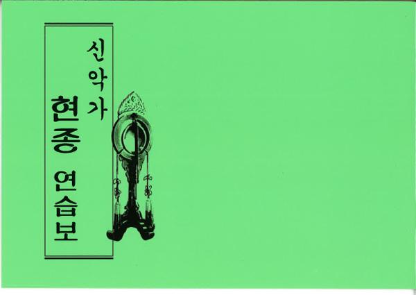 みかぐらうた すりがね練習譜 (韓国語)