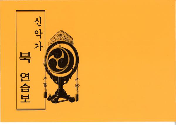 みかぐらうた 太鼓練習譜 (韓国語)