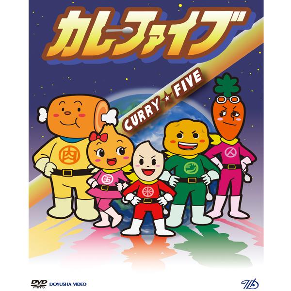 アニメ DVD カレーファイブ
