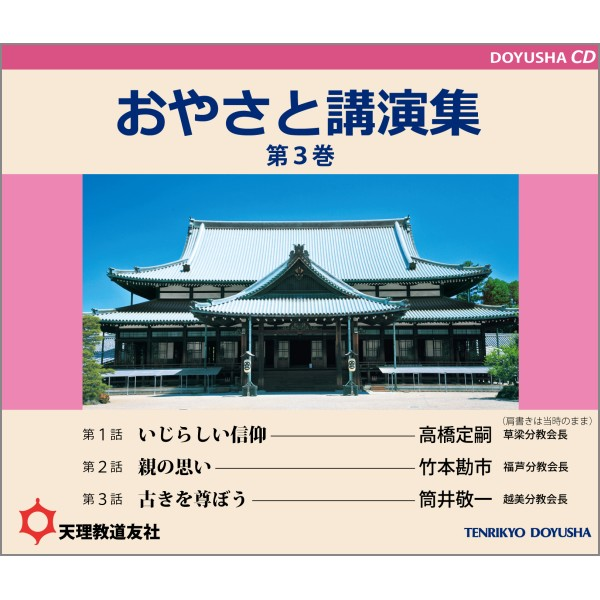 CD おやさと講演集 第3巻