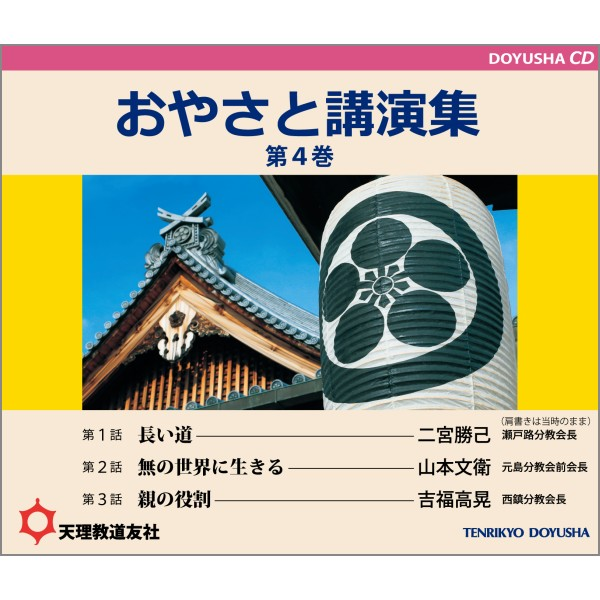 CD おやさと講演集 第4巻