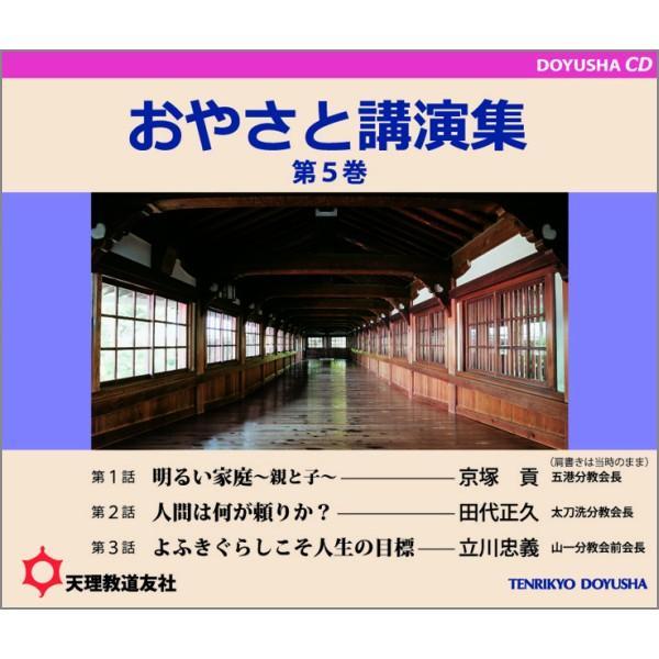 CD おやさと講演集 第5巻