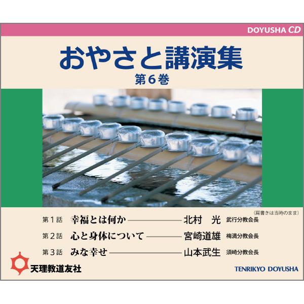 CD おやさと講演集 第6巻