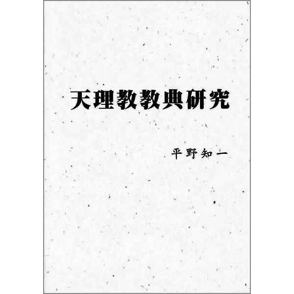 天理教教典研究 (中国語)