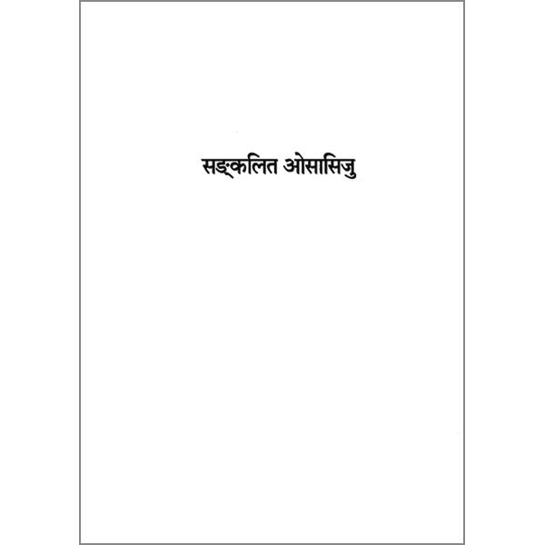 おさしづ抄 (ネパール語)