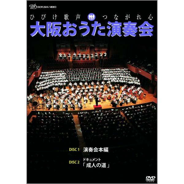 DVD 大阪おうた演奏会