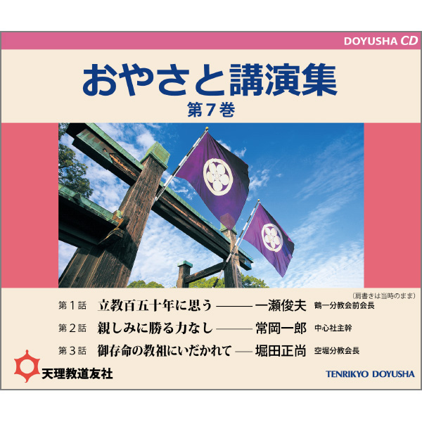 CD おやさと講演集 第7巻