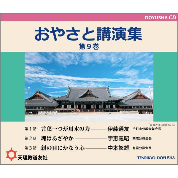 CD おやさと講演集 第9巻
