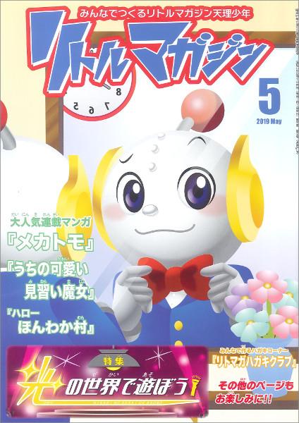 リトルマガジン 2019年 05月号