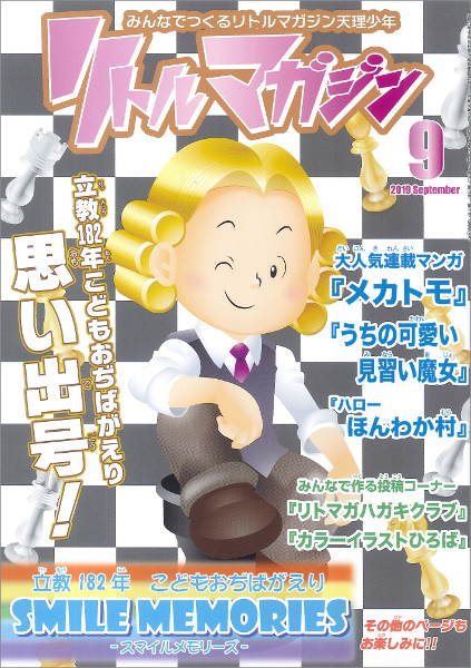 リトルマガジン 2019年 09月号