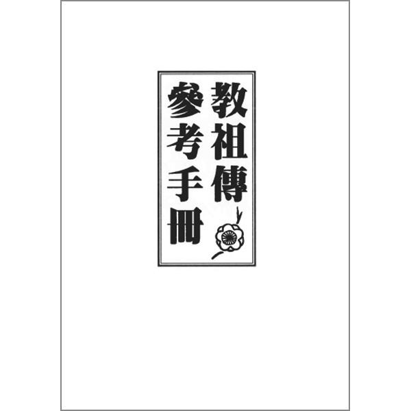 教祖伝参考手帳 (中国語)