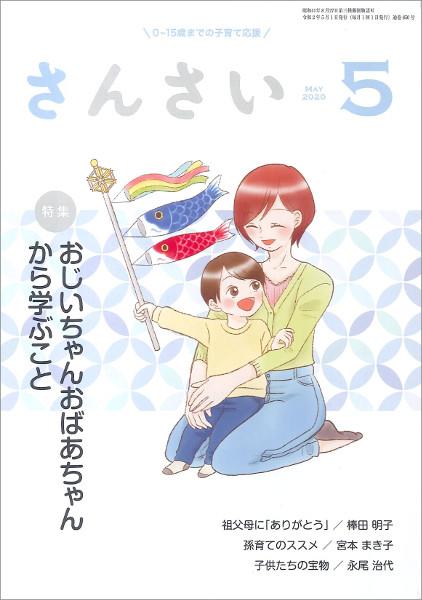 sansai_202005.jpg