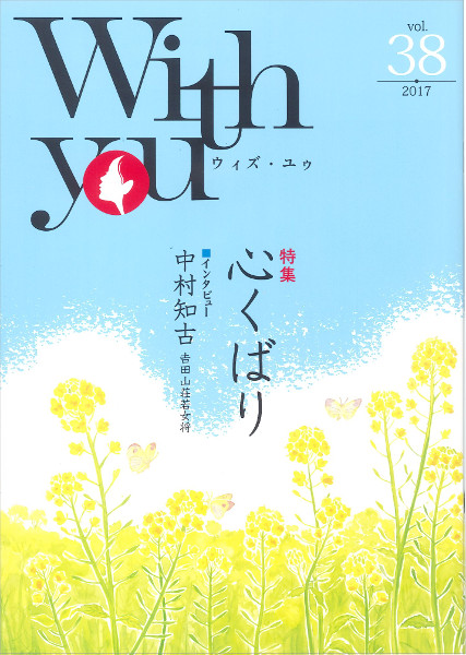 with you 2017年 vol.38