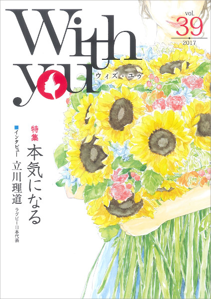 with you 2017年 9月号