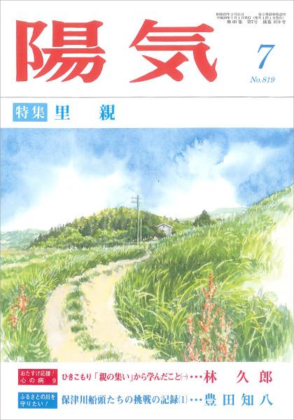 陽気 2017年7月号