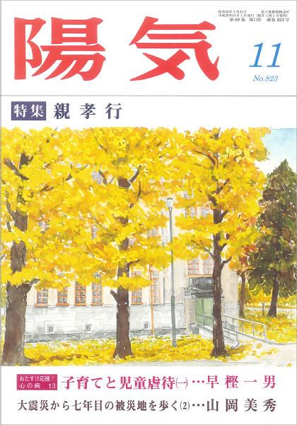 陽気 2017年11月号