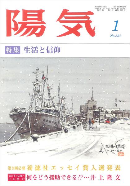 陽気 2019年 01月号