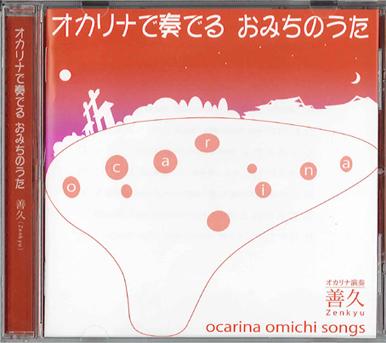 CD オカリナで奏でる おみちのうた