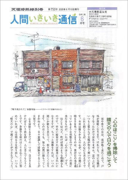 時報 天理 日本報紙列表