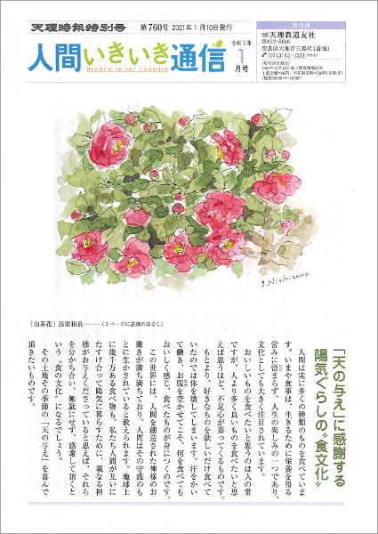 時報 天理 報道資料(第2報)/天理市ホームページ