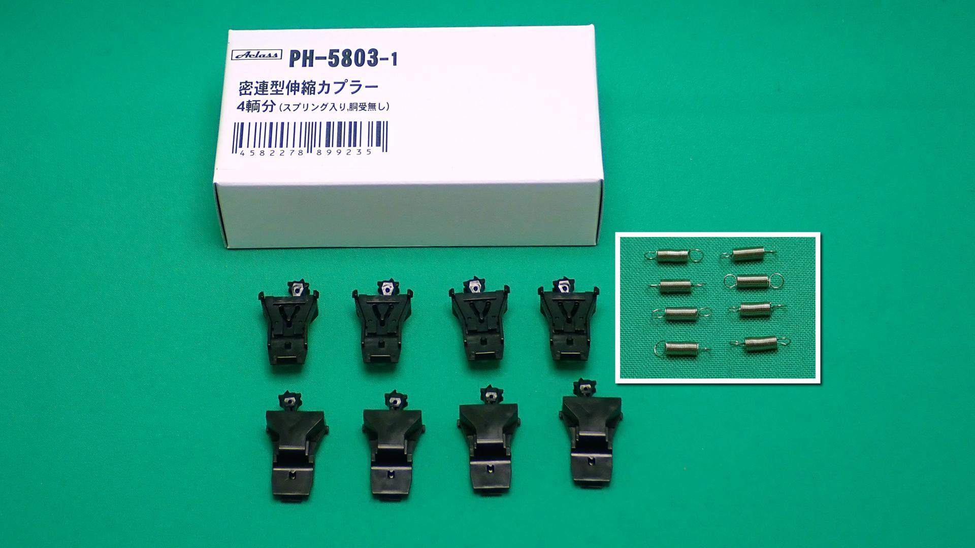 PH-5803-1 密連型伸縮カプラー4輌分(胴受無し)