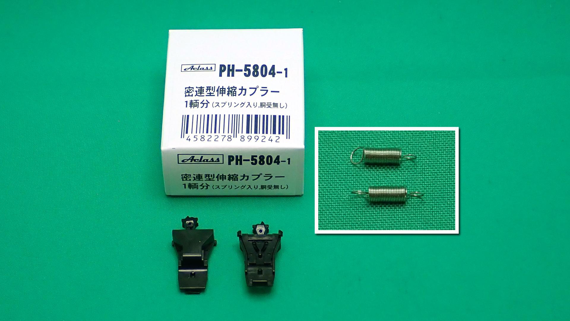 PH-5804-1 密連型伸縮カプラー1輌分(胴受無し)