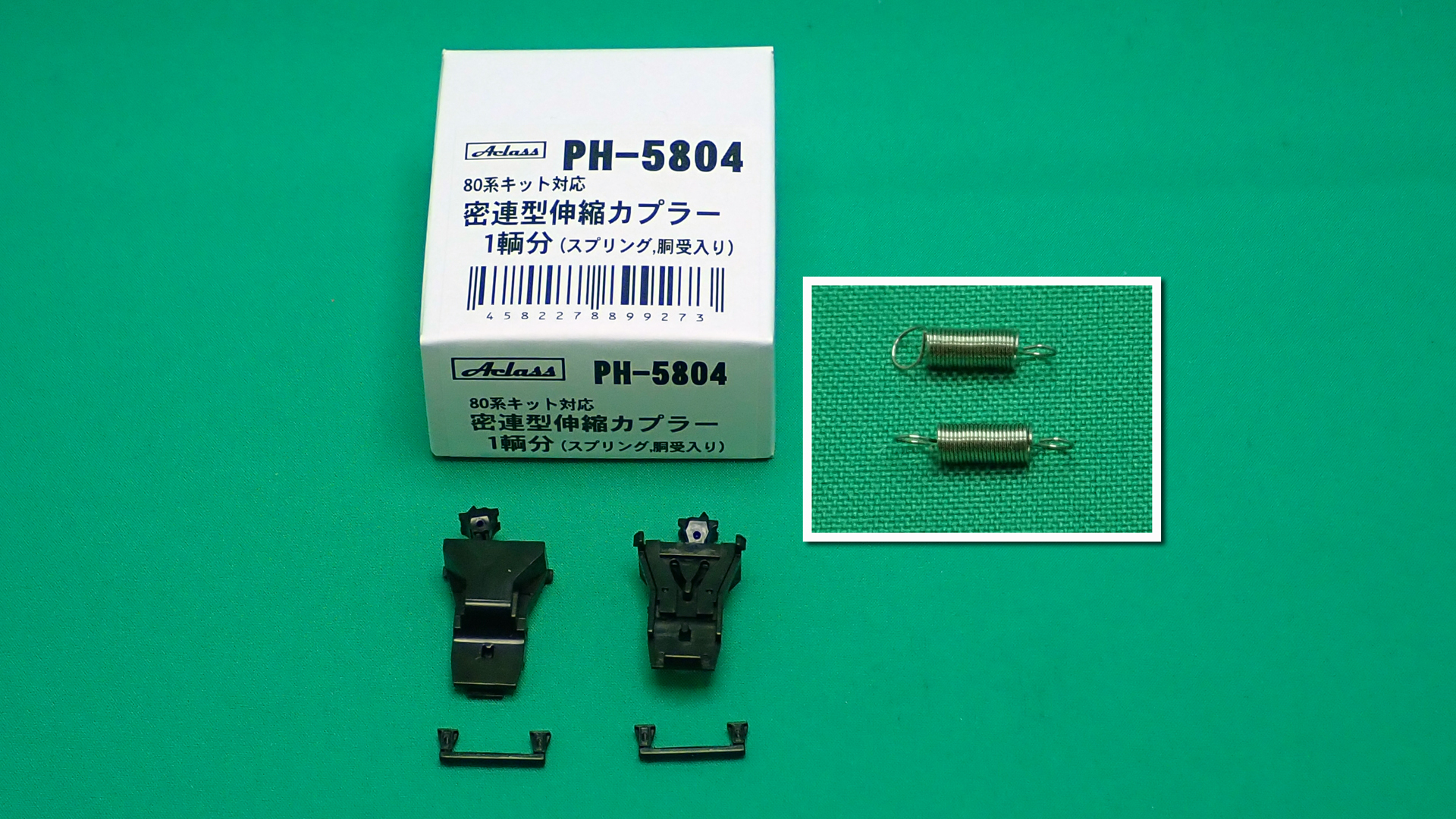 PH-5804 密連型伸縮カプラー1輌分
