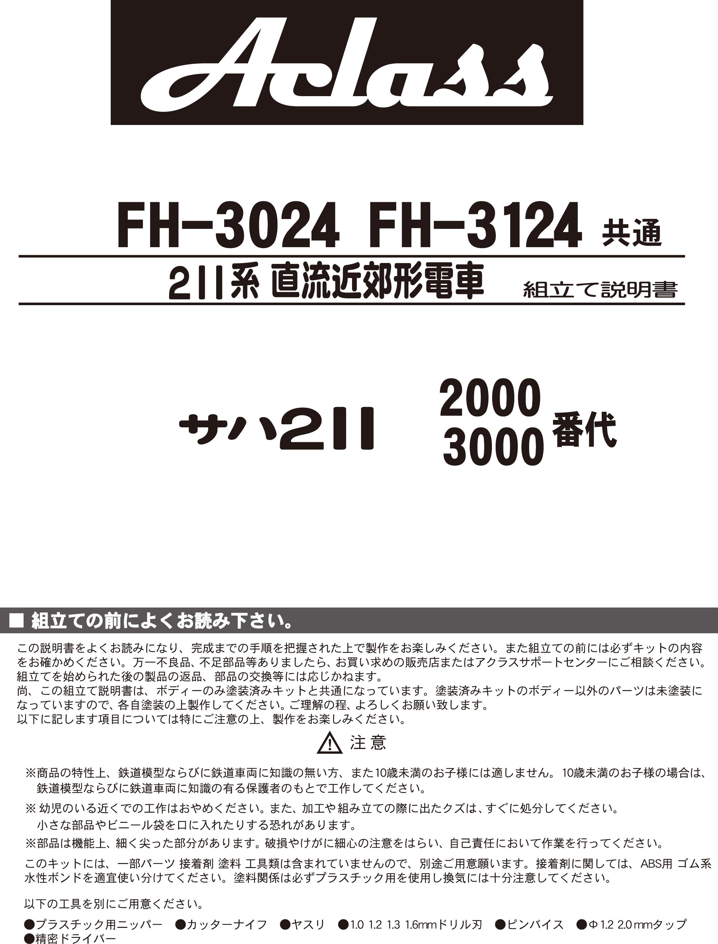 FH-3024,3124/サハ211 2000,3000番代