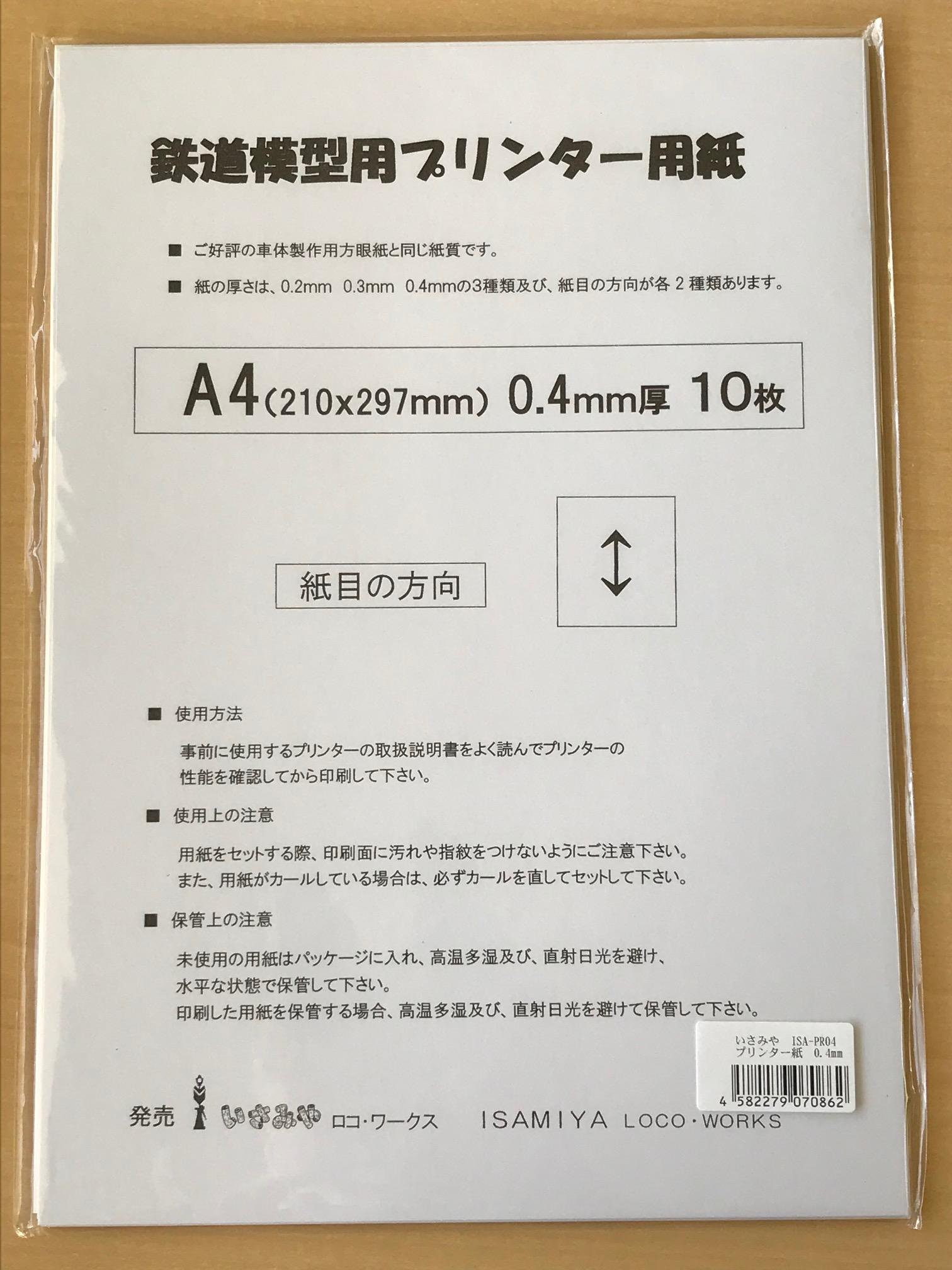 いさみやISA-PR04