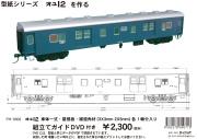 PH-6002 オユ12表紙 DVD付