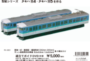 PH-6031クモハ表紙114・115 DVD付