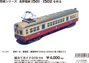 PH-6041長野電鉄表紙1501・1502DVD付