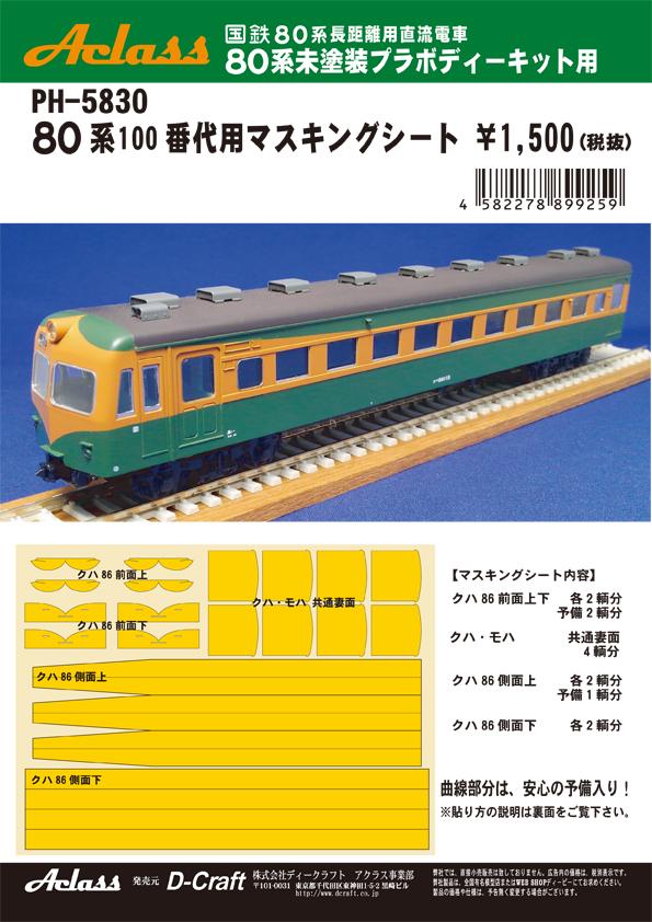 PH-クハ86-100マスキングシート