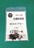IMON/HO-105/IMONカプラー
