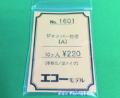 エコー/1601/ジャンパー栓受(A)10ヶ
