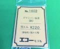 エコー/1602/ジャンパー栓受(B)10ヶ