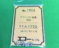 エコー/1603/ジャンパー栓受(C)5ヶ