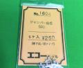 エコー/1604/ジャンパー栓受(D)5ヶ